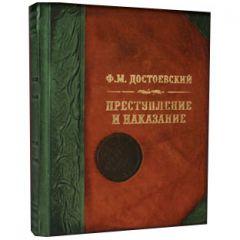 """""""Преступление и наказание"""" Достоевский Ф.М."""