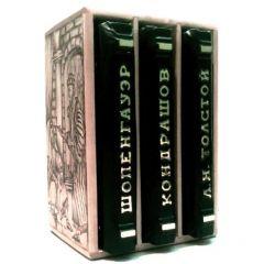 Афоризмы в 3-х книгах
