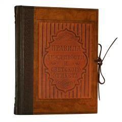 """Книга """"Правила вежливости и светского этикета"""""""