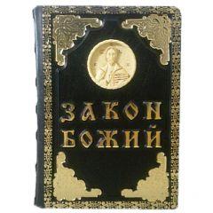 """Книга """"Закон Божий"""""""