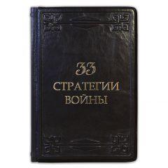 33 стратегии войны(меловка)