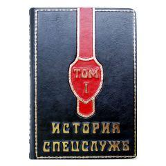 История спецслужб (3 тома)