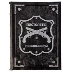 Энциклопедия пистолетов, револьверов и автоматов