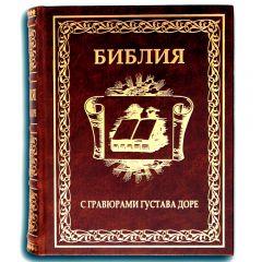 Библия с гравюрами Густава Доре