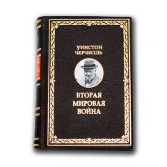 Уинстон Черчилль. Вторая мировая война (3 тома)
