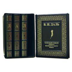 В. И. Даль Толковый словарь живого великорусского языка (комплект из 4-х томов в футляре)