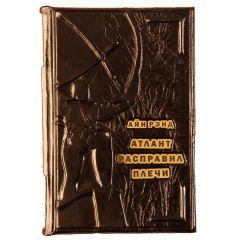 Атлант расправил плечи(3 тома)
